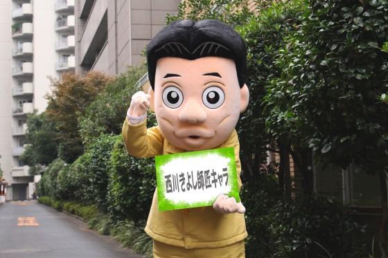 西川きよしの画像 p1_4