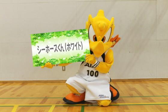 0246 シーホースくん(ホワイト)