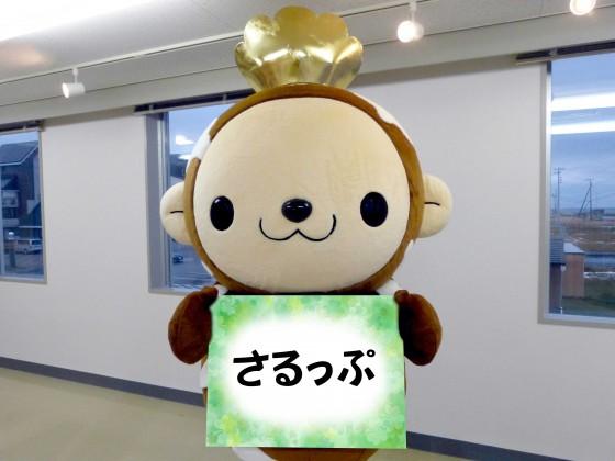 0457さるっぷ