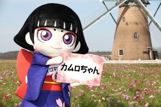 0542カムロちゃん