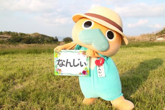 0507 なんじぃ