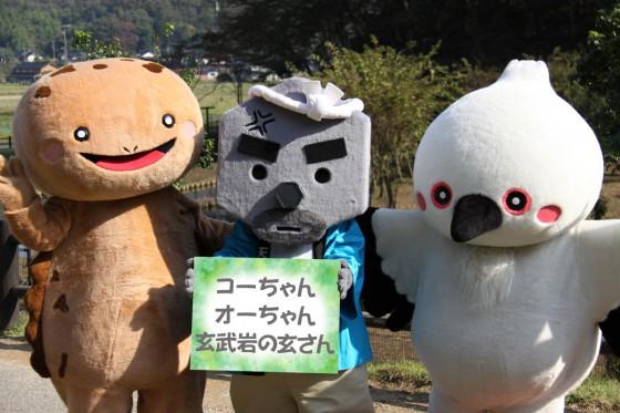 0556 コーちゃん・オーちゃん・玄武岩の玄さん