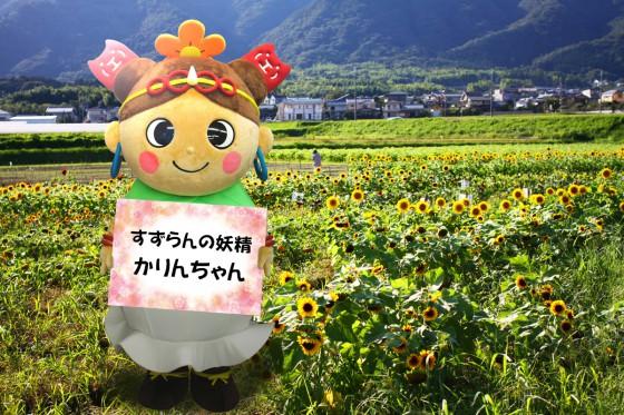0415すずらんの妖精かりんちゃん