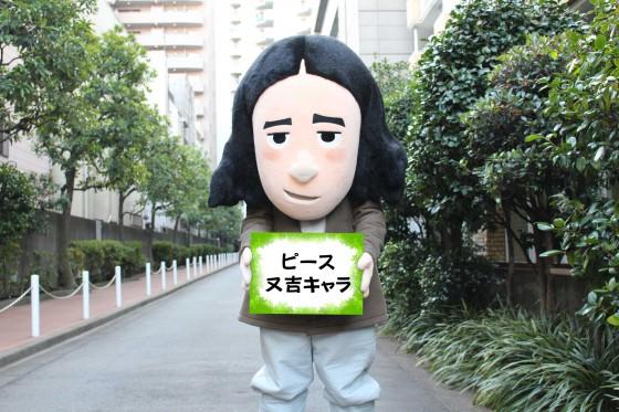 0432ピース 又吉キャラ