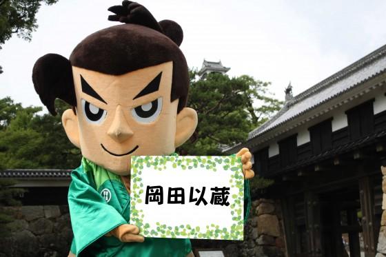 0502岡田以蔵